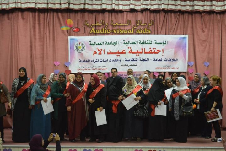 اقامت المؤسسة الثقافية العمالية احتفالية عيد الأم وتكريم الأمهات المثاليات بالمؤسسة والجامعة على مستوى الفروع والمعاهد والمراكز والمناطق
