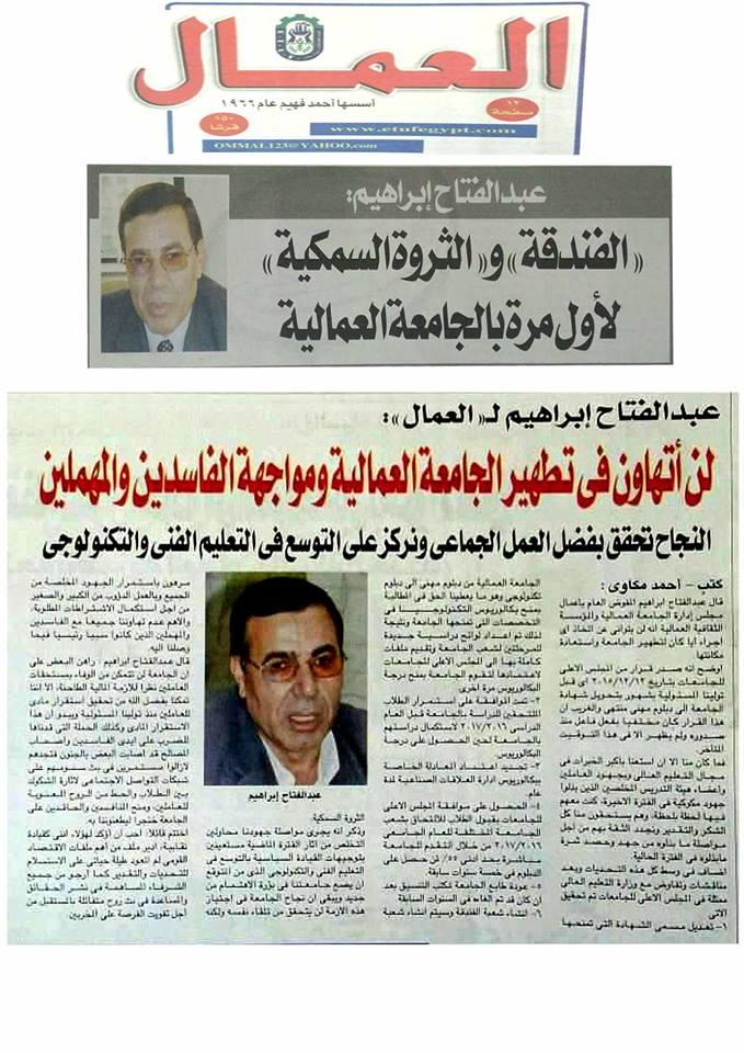 خبر بجريده العمال عن الجامعه العماليه اليوم٢٠١٧/٩/١٨