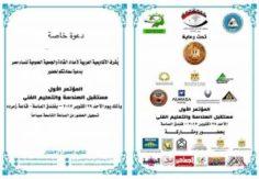 """تمت دعوة الجامعة العمالية اليوم الأحد لحضور"""" المؤتمر الأول لمستقبل الهندسة  و التعليم الفني"""