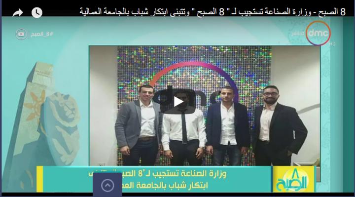 فيديو وزير الصناعه ومقابله طلاب الجامعه لمناقشه مشروعهم