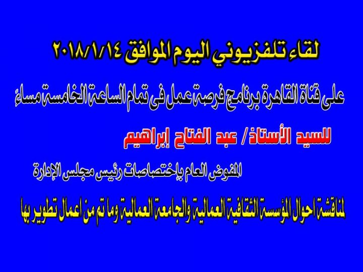 السيد الاستاذ / عبد الفتاح ابراهيم فى لقاء تلفزيونى اليوم الموافق 14/1/2018