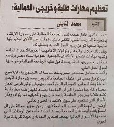 من جريدة الجمهورية ليوم الاثنين 12/2/2018