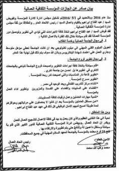 بيان صادر من الاتحاد العام لنقابات عمال مصر عن انجازات المؤسسة الثقافية العمالية
