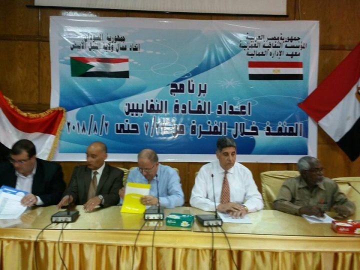 افتتاح برنامج المرأة القيادية ودورها فى تنمية الوعى النقابى لاتحاد عمال السودان