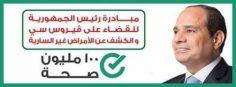 تستضيف المؤسسة الثقافية العمالية فريق طبي تابعلمبادرة السيد رئيس الجمهورية للكشف المجاني عن فيروس سي والامراض الغير سارية (حملة ١٠٠مليون صحة ) ا