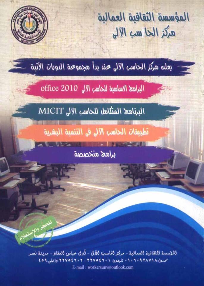 اعلان مركز الحاسب الالى بالمؤسسه