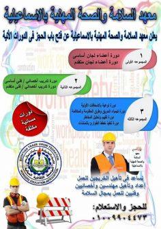موعد دورة السلامه والصحه المهنيه