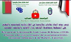 زيارة وفد التليفزيون التابع لاتحاد عمال جمهورية بيلاروسيا للمؤسسة الثقافية العمالية
