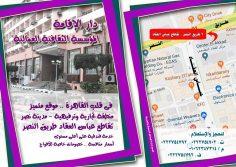 دار الاقامه بالمؤسسه الثقافيه العماليه