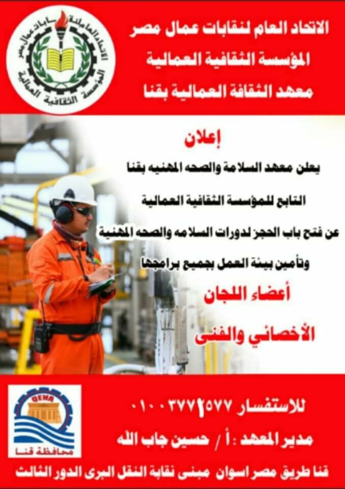 اعلان معهد السلامه والصحه المهنيه