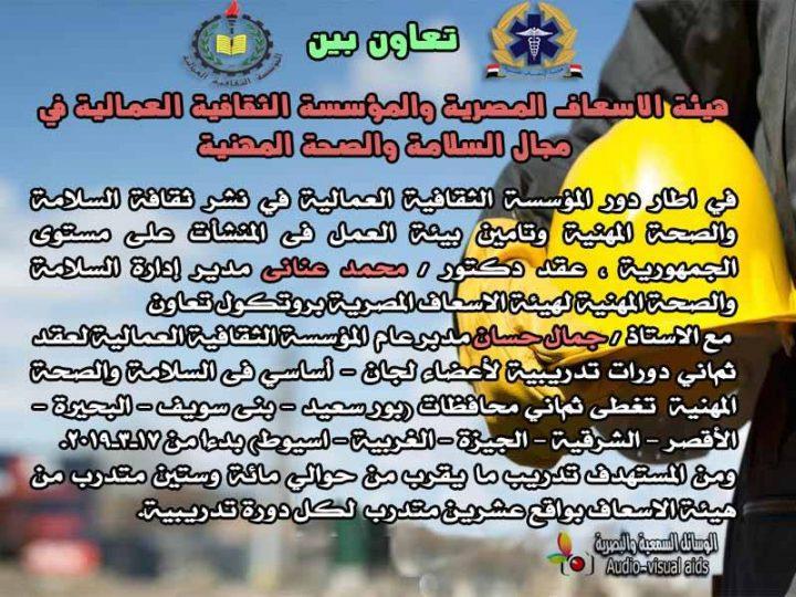 دوره هيئه الاسعاف المصريه بالمؤسسه الثقافيه العماليه