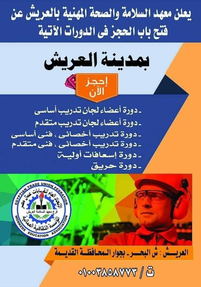 اعلان معهد السلامه والصحه المهنيه بالعريش