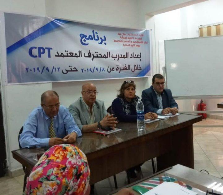 حسان يفتتح البرنامج المتقدم لإعداد المدربين