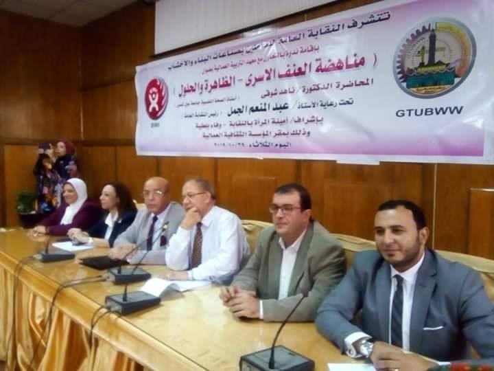 افتتاح ندوه مناهضه العنف الاسري بالتعاون مع معهد التربيه العماليه
