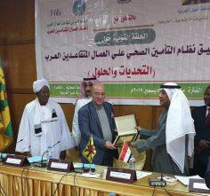 """كلمة """"حسان"""" في إفتتاح الحلقة القومية حول نظام التأمين الصحي للمتقاعدين العرب"""