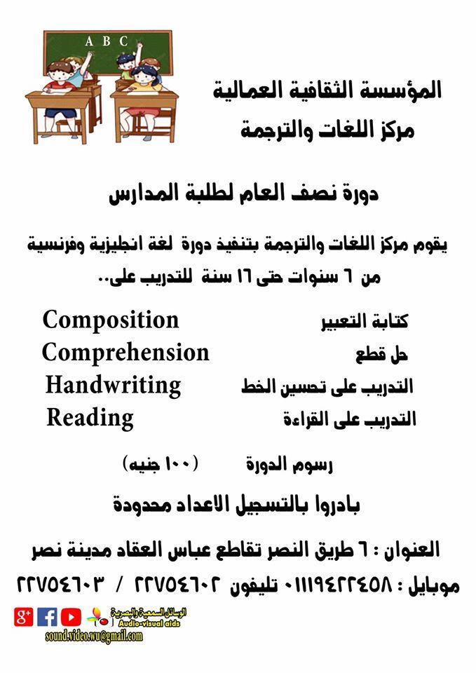 اعلان مركز اللغات والترجمه