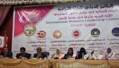 المؤتمر الدولي للمرأة القيادية في المؤسسة الثقافية العمالية
