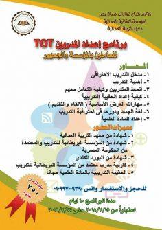 برنامج اعداد المدربين tot للعاملين بالمؤسسه والجمهور