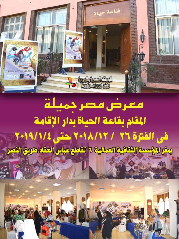 معرض مصر جميله للمشغولات اليدوية المقام بقاعه حياه بدار الاقامه