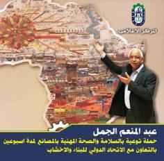 عبدالمنعم الجمل: حملة توعية بالسلامة والصحة المهنية بالمصانع لمدة اسبوعين بالتعاون مع الاتحاد الدولي للبناء والاخشاب