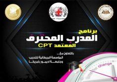 برنامج المدرب المحترف المعتمد CPT