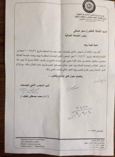 المجلس الأعلي للجامعات يقرر حذف كلمة منتهي من شهادات الجامعة العمالية